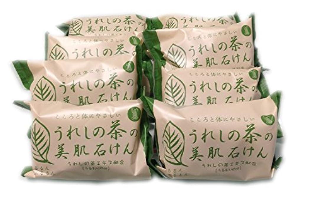 艦隊政治家の適応する日本三大美肌の湯嬉野温泉 うれしの茶の美肌石けん8個セット