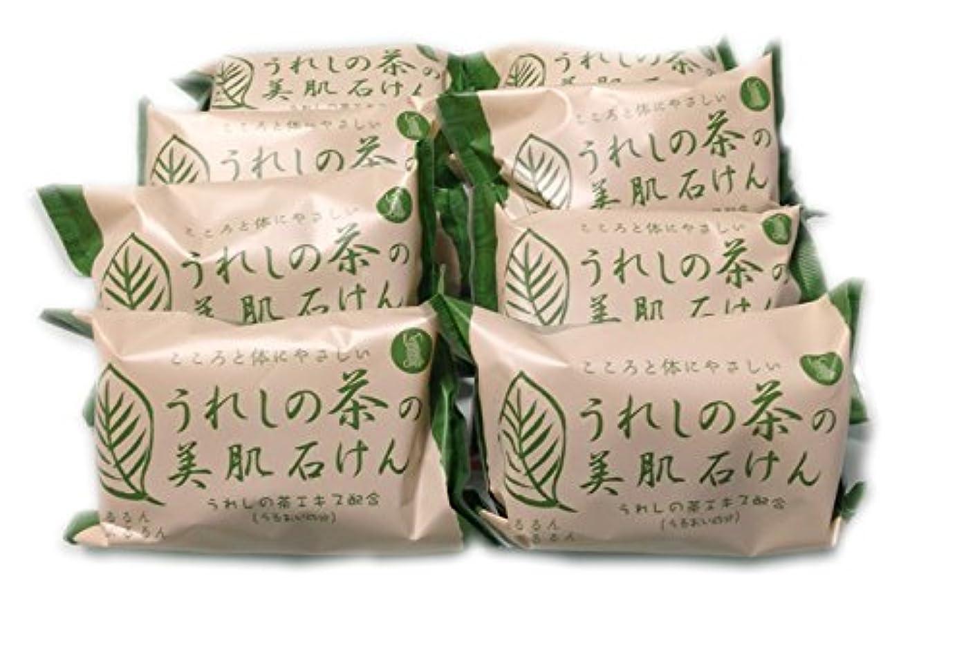 許されるバーガーファウル日本三大美肌の湯嬉野温泉 うれしの茶の美肌石けん8個セット