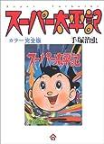 スーパー太平記―カラー完全版 / 手塚 治虫 のシリーズ情報を見る