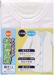 オレンジケアプロダクツ 快適肌着 八分袖 紳士 LLサイズ 1枚 (胸囲:104-112cm)
