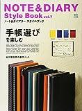 ノート&ダイアリースタイルブック Vol.7 (エイムック 2475)