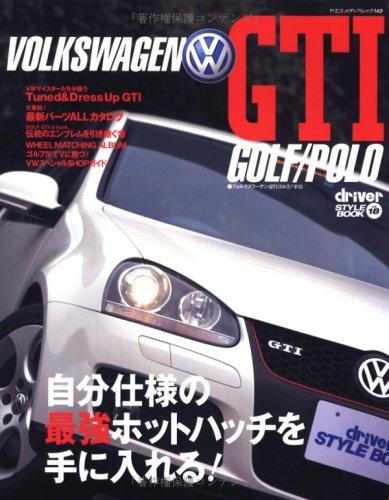 フォルクスワーゲンGTIゴルフ/ポロ―自分仕様の最強ホットハッチを手に入れる! (ヤエスメディアムック―driver STYLE BOOK (149))