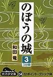 のぼうの城〈3〉 (大活字文庫)