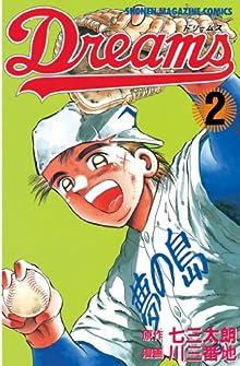 Dreams(2) (週刊少年マガジンコミックス)