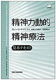 精神力動的精神療法―基本テキスト[DVD付]