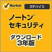 ノートン セキュリティ 3年版(Windows/Mac/Android/iOS対応)  (最新版) [オンラインコード]