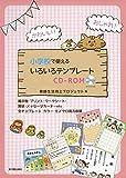 かわいい!  おしゃれ!  小学校で使えるいろいろテンプレートCD-ROM 画像