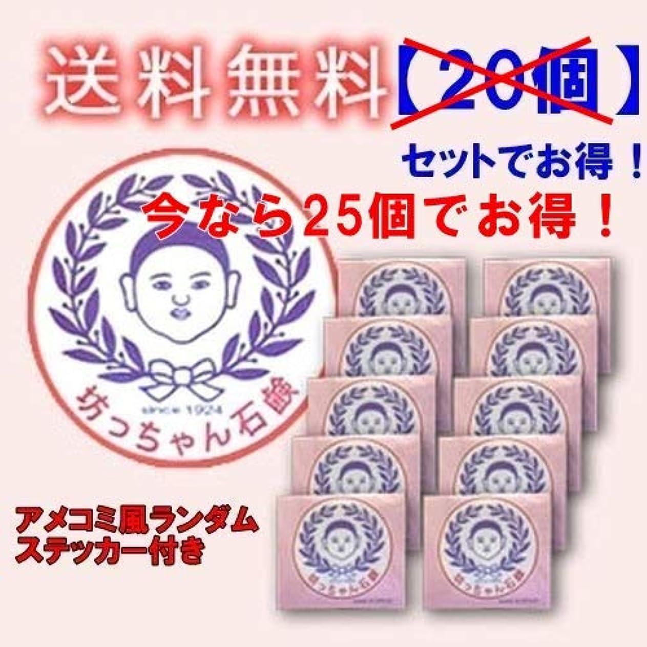 乱れ拘束チャンピオンシップ【20個】釜出し一番石けん 坊っちゃん石鹸 175g×20個まとめ買い