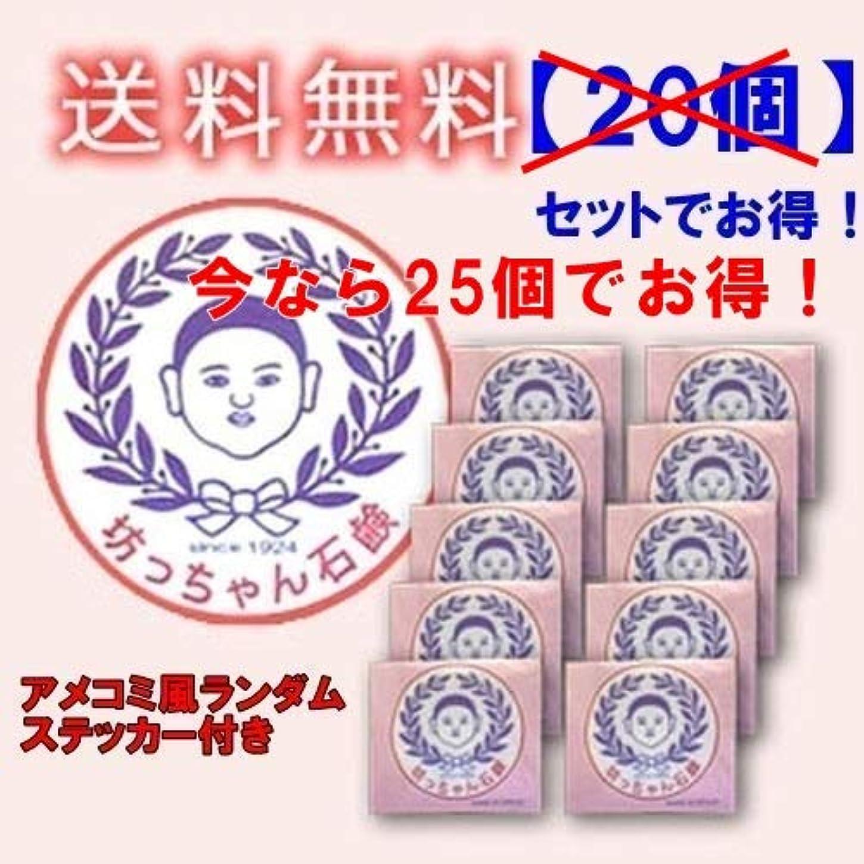 サスティーンぴかぴかハンマー【20個】釜出し一番石けん 坊っちゃん石鹸 175g×20個まとめ買い