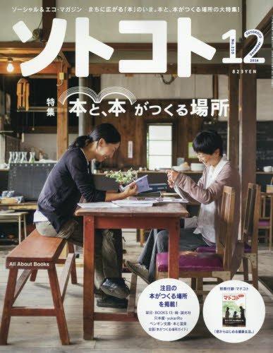 SOTOKOTO(ソトコト) 2016年 12 月号[本と、本がつくる場所]の詳細を見る