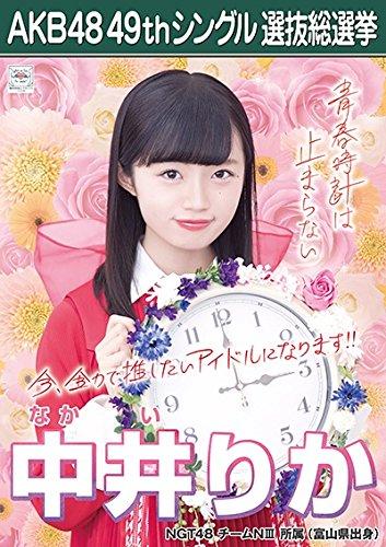 【中井りか】 公式生写真 AKB48 願いごとの持ち腐れ 劇場盤特典