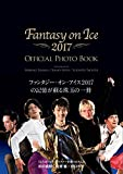 ファンタジー・オン・アイス オフィシャルフォトブック 2017