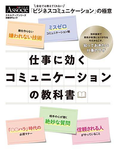 仕事に効くコミュニケーションの教科書 (日経BPムック スキルアップシリーズ)