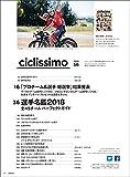 ciclissimo(チクリッシモ)No.56 2018年4月号 画像