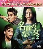 名前のない女 BOX2(コンプリート・シンプルDVD‐BOX5,000円シリーズ)(期間限定生産)