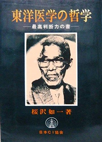 東洋医学の哲学—最高判断力の書 (1974年) (マクロビオティックの本〈GO-8〉)