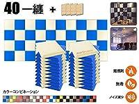 エースパンチ 新しい 40ピースセット パールホワイトとブルー 500 x 500 x 50 mm フラットベベル 東京防音 ポリウレタン 吸音材 アコースティックフォーム AP1039