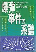 爆弾事件の系譜―加波山事件から80年代まで