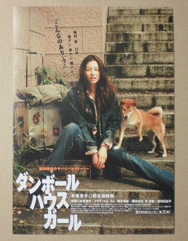【映画チラシ】ダンボールハウスガール 松浦雅子 米倉涼子