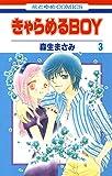 きゃらめるBOY 3 (花とゆめコミックス)