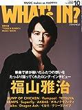 WHAT'S IN? (ワッツ イン) 2012年 10月号 [雑誌] / エムオン・エンタテインメント (刊)