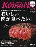 月刊新潟KOMACHI 9月号