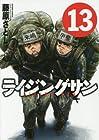 ライジングサン 第13巻