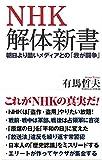 NHK解体新書 朝日より酷いメディアとの「我が闘争」 (WAC BUNKO 311) 画像