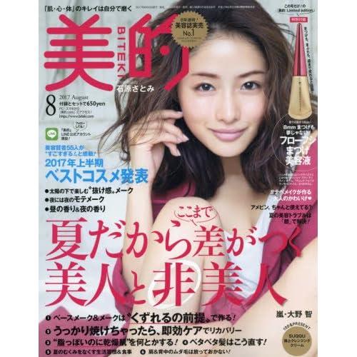 美的(BITEKI) 2017年 08 月号 [雑誌]