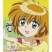 わがまま☆フェアリー ミルモでポン!ちゃあみんぐ キャラクターソング Vol.3『森下はるか』