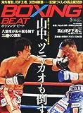 BOXING BEAT (ボクシング・ビート) 2013年 05月号 [雑誌]