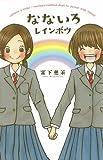 なないろレインボウ (teens' best selections)