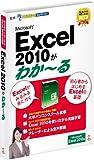 Microsoft Office Excel 2010 がわか〜る
