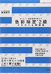 色彩検定2級テキスト&問題集 (AFT認定講師が教える)