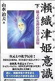 瀬織津姫意識 下―縄文の女神の封印と溶解 画像
