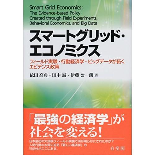 スマートグリッド・エコノミクス -- フィールド実験・行動経済学・ビッグデータが拓くエビデンス政策