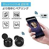 Bluetooth イヤホン 完全ワイヤレス イヤホン スポーツ 高音質 ブルートゥース イヤホン 片耳 両耳とも対応 左右分離型 ワンボタン設計 マイク内蔵 通話可 防水 充電式収納ケース付 iPhone Android 対応 X3T改良版 (ブラック)