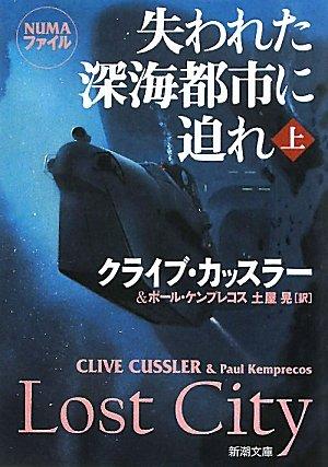 失われた深海都市に迫れ〈上〉 (新潮文庫)の詳細を見る
