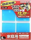 サンワサプライ 耐震ジェル・エコ(大) 地震 転倒防止 QL-68