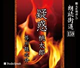 朗読CD 朗読街道(159)疑惑・桃太郎 芥川龍之介