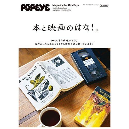 POPEYE特別編集 本と映画のはなし。 (マガジンハウスムック)