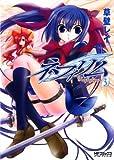 ネフィリム 3 (MFコミックス アライブシリーズ)