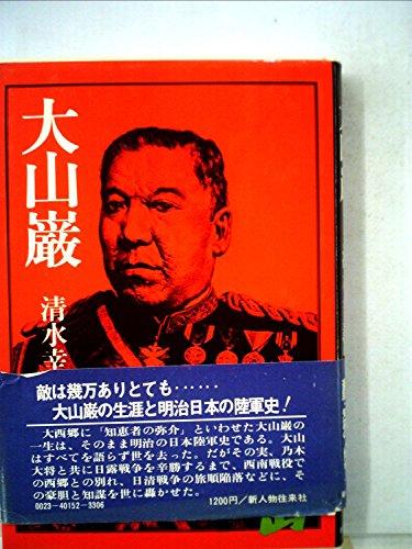 大山巌 (1975年)