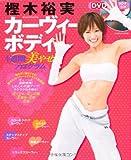 DVD付き 樫木裕実 カーヴィーボディ 1週間美...