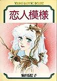 恋人模様 / 菊川 近子 のシリーズ情報を見る