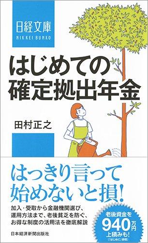 はじめての確定拠出年金 (日経文庫)
