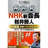 NHK新会長・籾井勝人守護霊 本音トーク・スペシャル (OR books)