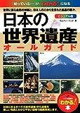 日本の世界遺産 ビジュアル版オールガイド (「わかる!」本)