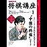 NHK 将棋講座 2017年 1月号 [雑誌] (NHKテキスト)