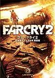 Far Cry2 日本語マニュアル付英語版